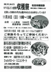 tanzawadonkai20141128