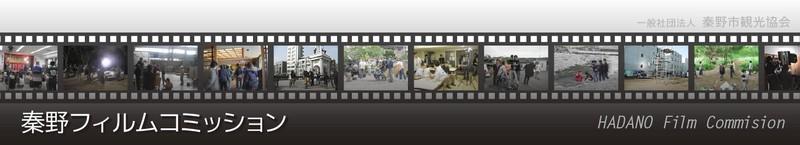 秦野フィルムコミッション